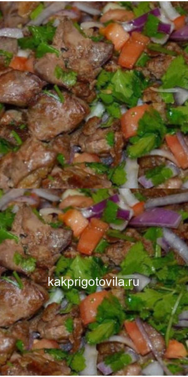 Печень по-грузински: Сочное и вкусное блюдо