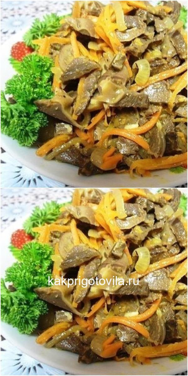Салат из куриных желудков...почти по корейски...