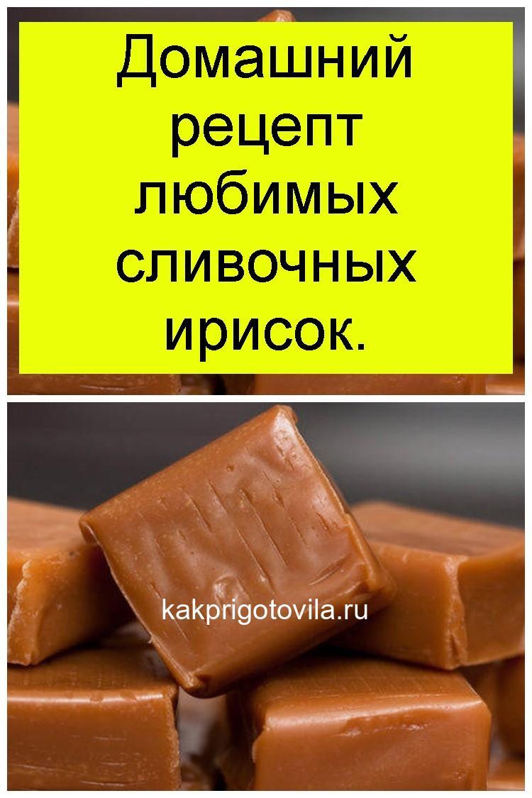 Домашний рецепт любимых сливочных ирисок 4