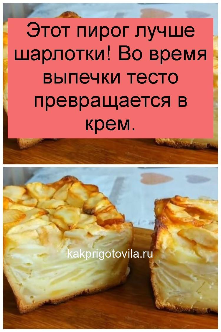 Этот пирог лучше шарлотки! Во время выпечки тесто превращается в крем 4
