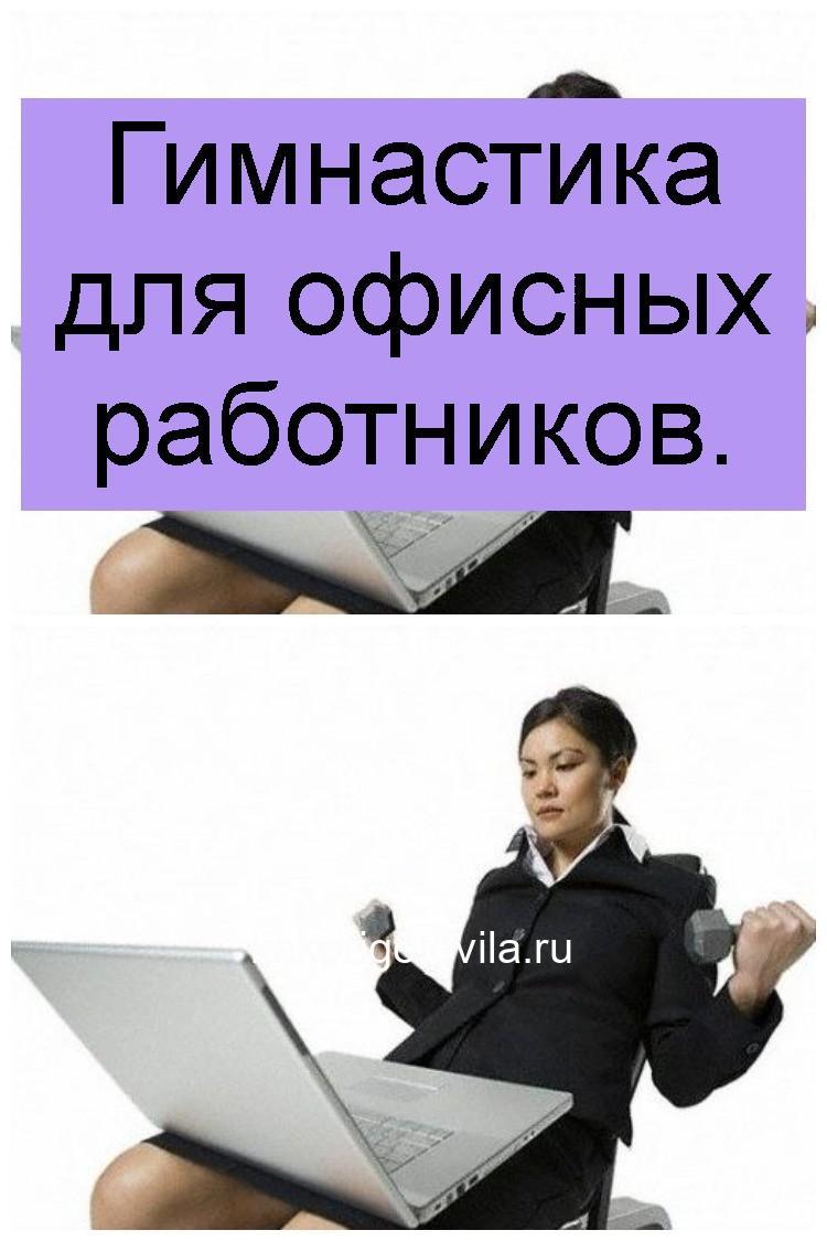 Гимнастика для офисных работников 4