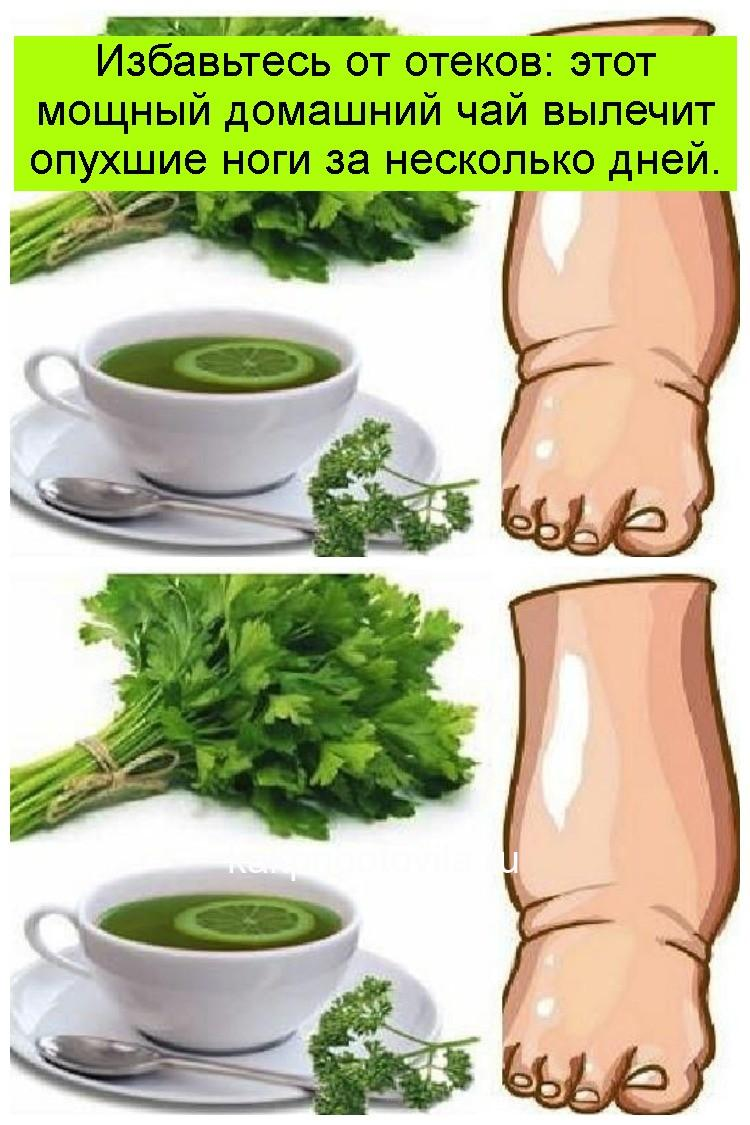 Избавьтесь от отеков: этот мощный домашний чай вылечит опухшие ноги за несколько дней 4