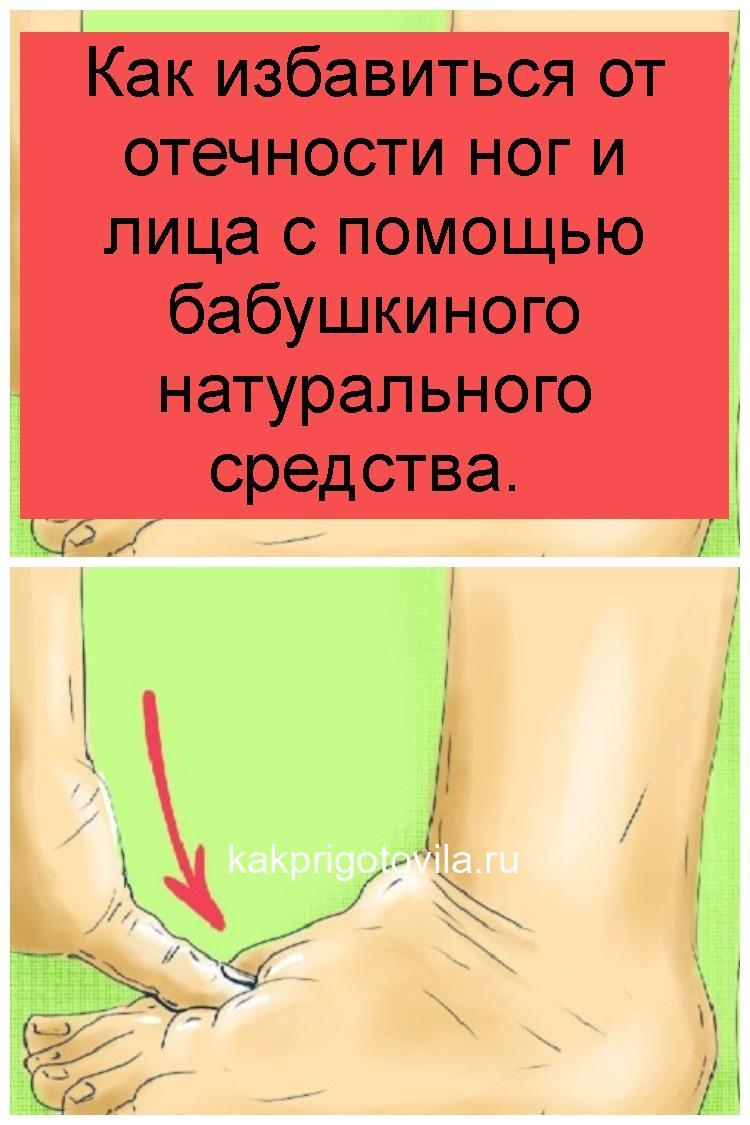 Как избавиться от отечности ног и лица с помощью бабушкиного натурального средства 4