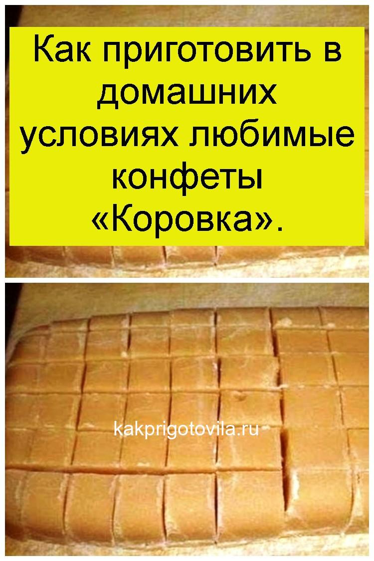 Как приготовить в домашних условиях любимые конфеты «Коровка» 4