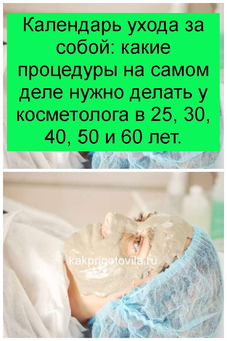 Календарь ухода за собой: какие процедуры на самом деле нужно делать у косметолога в 25, 30, 40, 50 и 60 лет 4