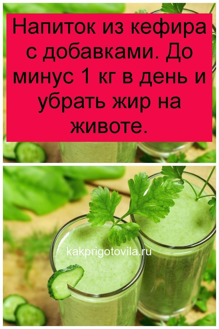 Напиток из кефира с добавками. До минус 1 кг в день и убрать жир на животе 4