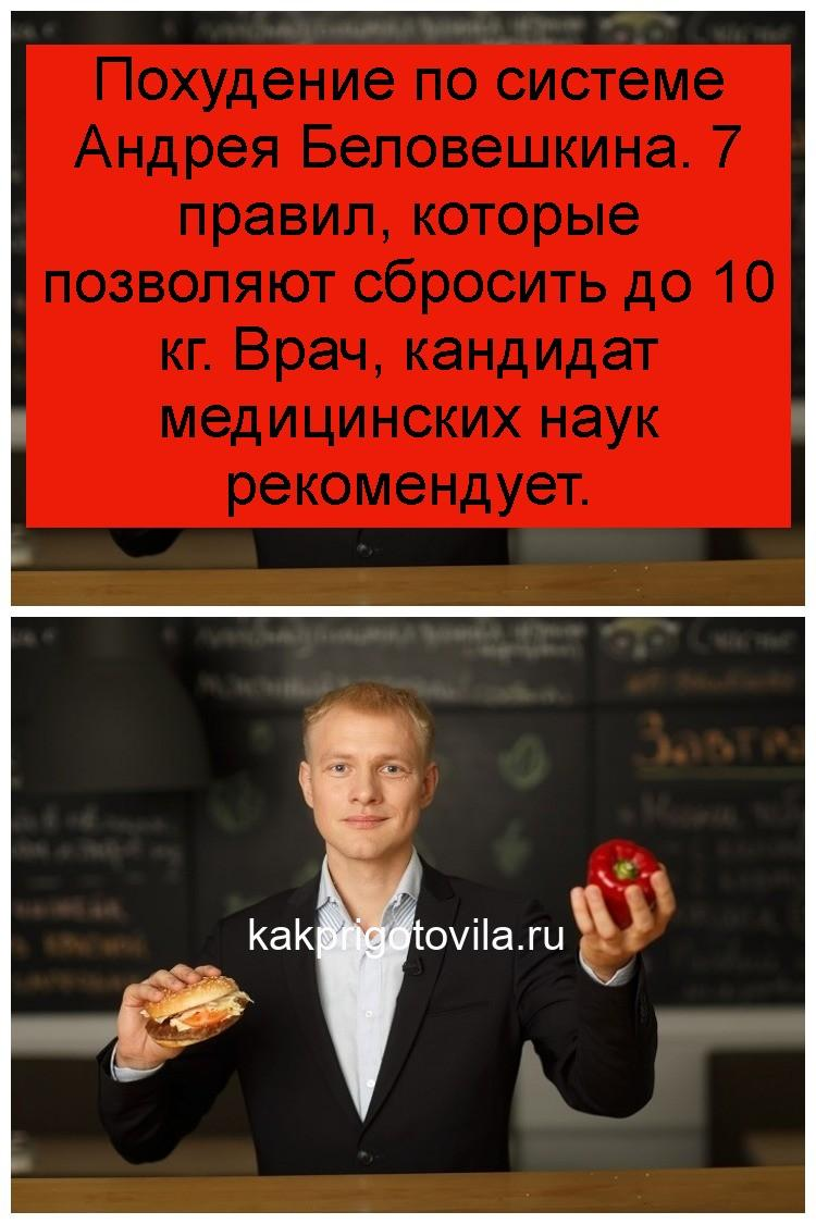 Похудение по системе Андрея Беловешкина. 7 правил, которые позволяют сбросить до 10 кг. Врач, кандидат медицинских наук рекомендует 4