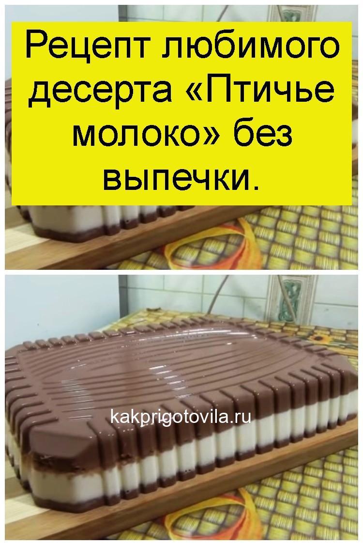 Рецепт любимого десерта «Птичье молоко» без выпечки 4