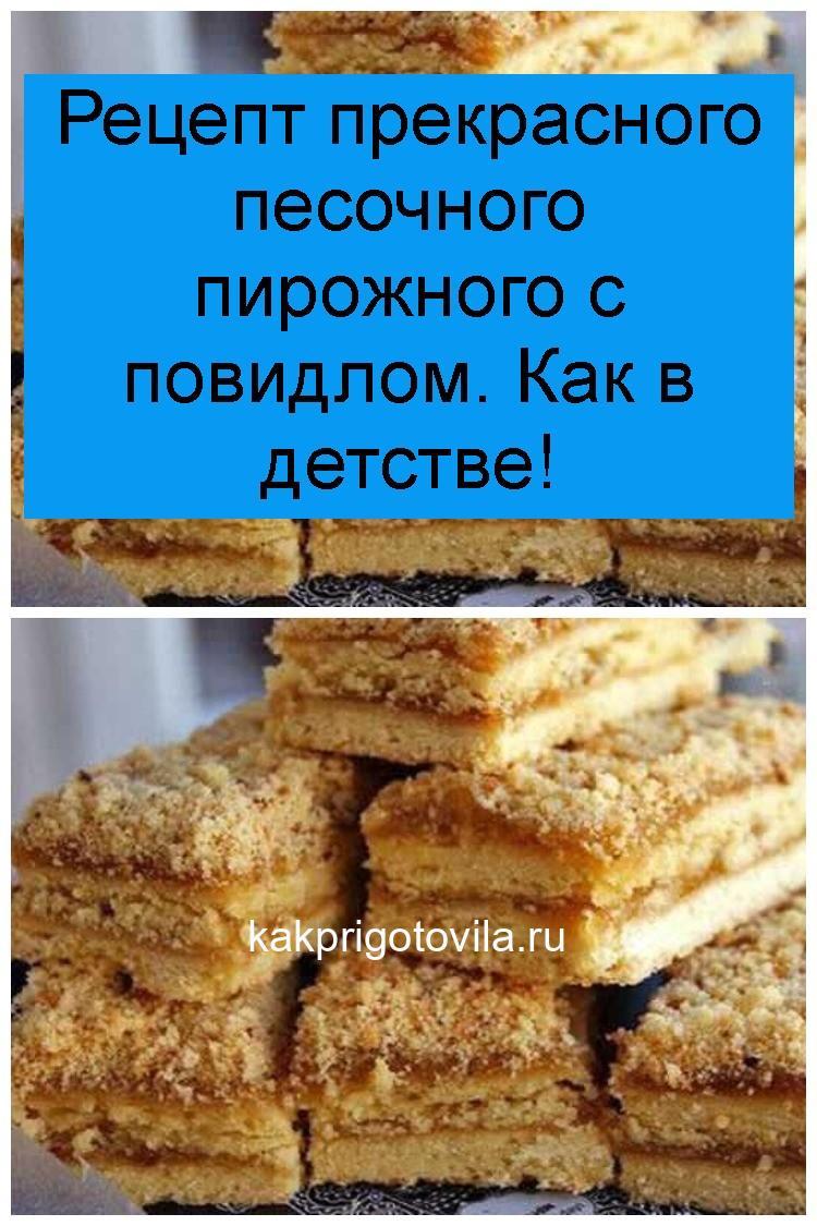 Рецепт прекрасного песочного пирожного с повидлом. Как в детстве 4