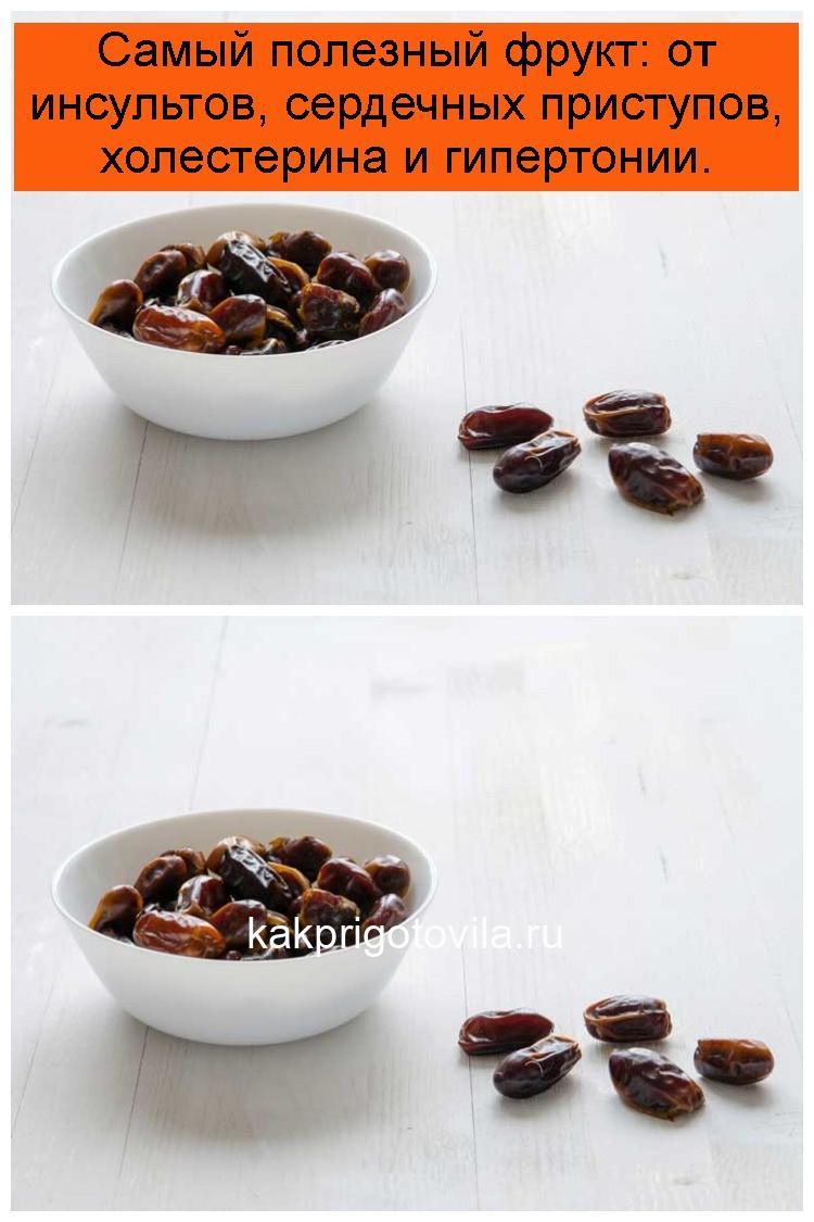 Самый полезный фрукт: от инсультов, сердечных приступов, холестерина и гипертонии 4