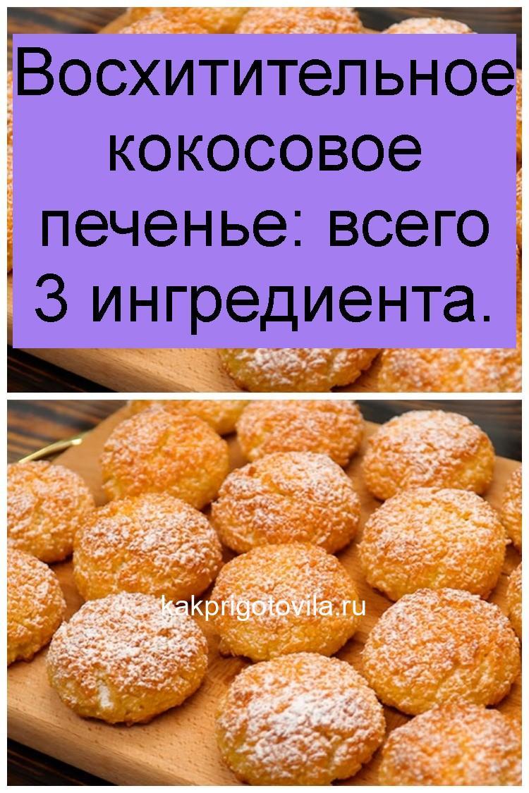 Восхитительное кокосовое печенье: всего 3 ингредиента 4