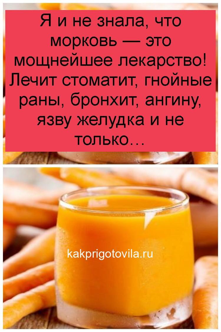 Я и не знала, что морковь — это мощнейшее лекарство! Лечит стоматит, гнойные раны, бронхит, ангину, язву желудка и не только 4
