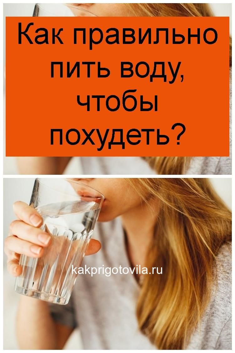 Как правильно пить воду, чтобы похудеть 4