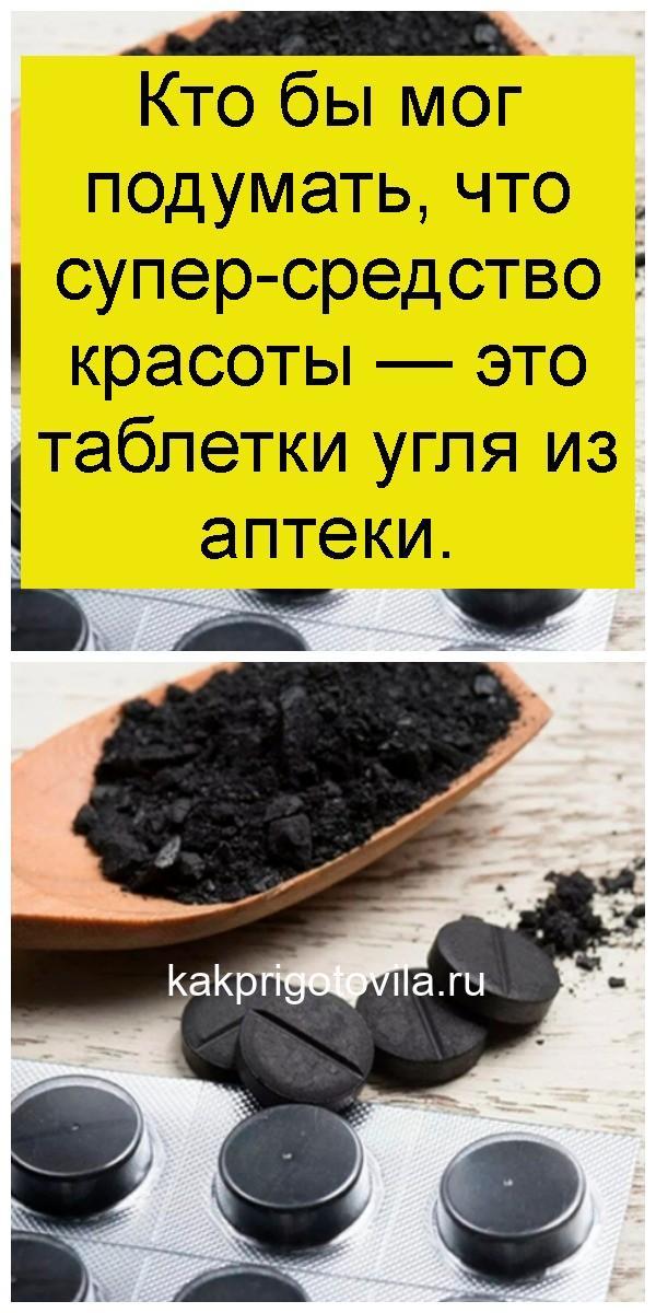 Кто бы мог подумать, что супер-средство красоты — это таблетки угля из аптеки 4