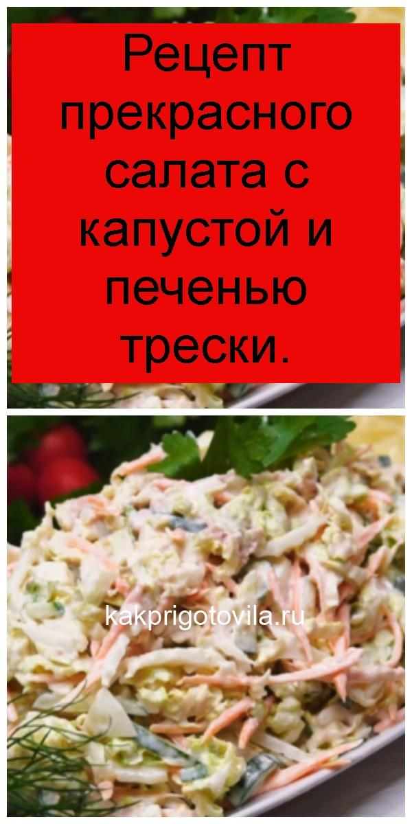 Рецепт прекрасного салата с капустой и печенью трески 4