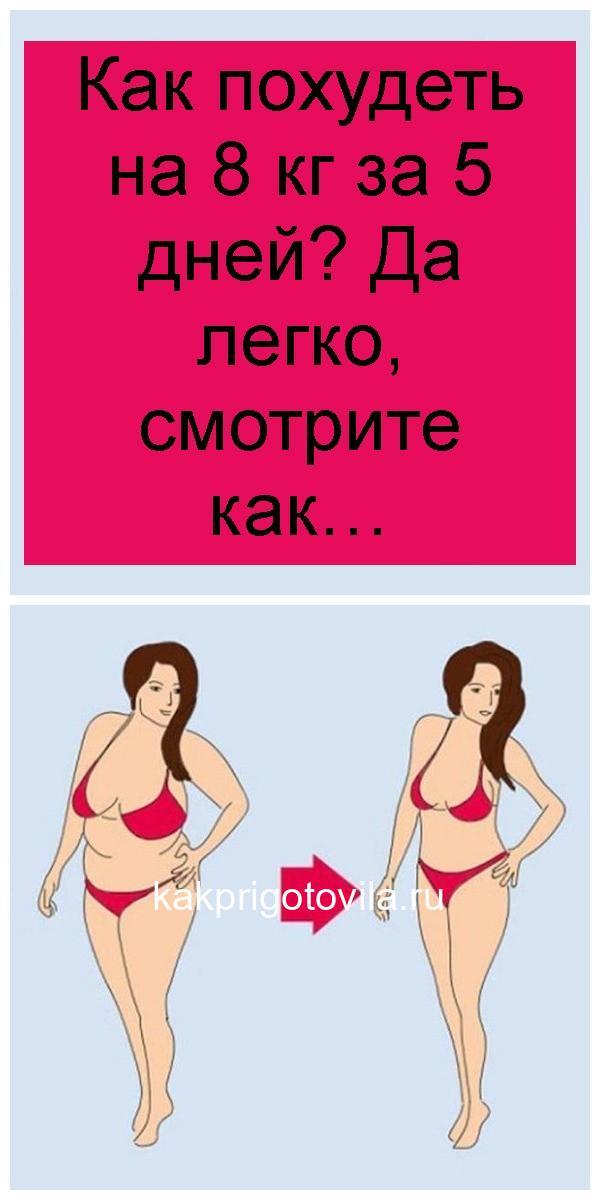 Как похудеть на 8 кг за 5 дней? Да легко, смотрите как… 4