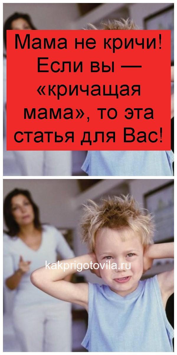 Мама не кричи! Если вы — «кричащая мама», то эта статья для Вас 4