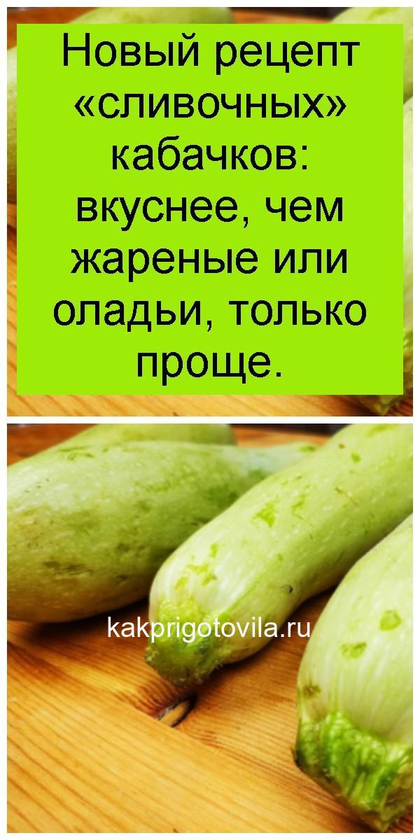 Новый рецепт «сливочных» кабачков: вкуснее, чем жареные или оладьи, только проще 4