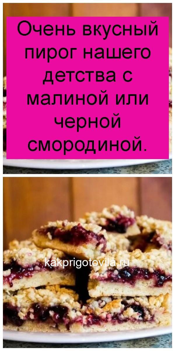 Очень вкусный пирог нашего детства с малиной или черной смородиной 4