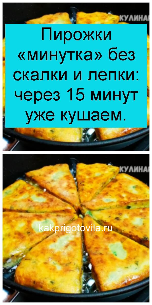 Пирожки «минутка» без скалки и лепки: через 15 минут уже кушаем 4