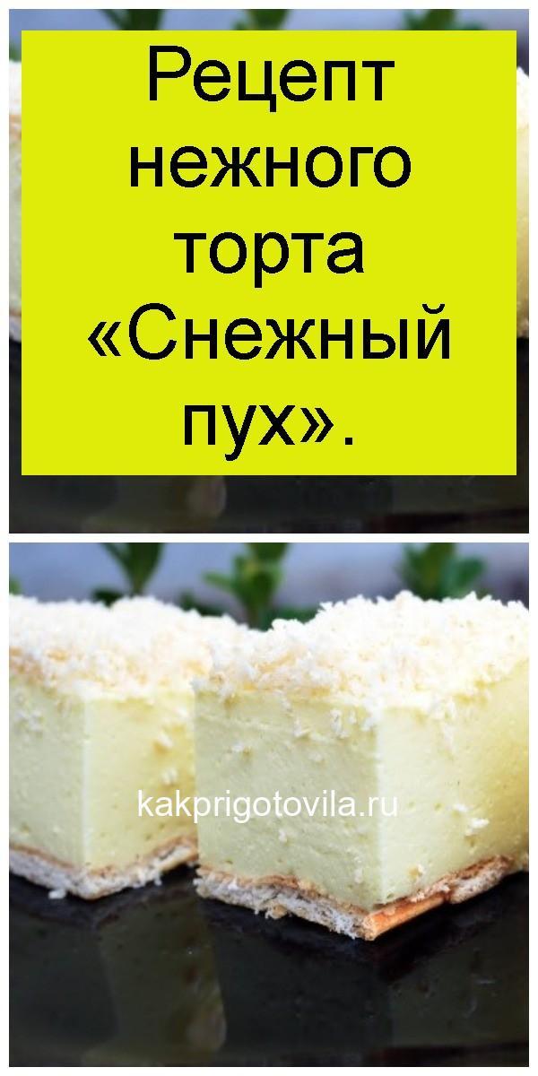 Рецепт нежного торта «Снежный пух» 4