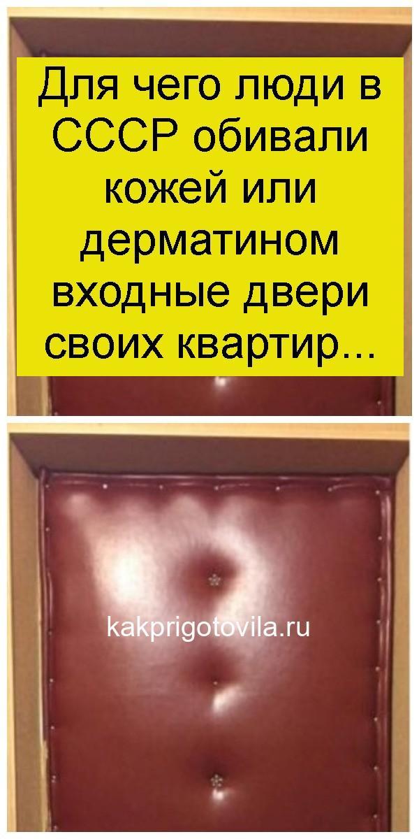 Для чего люди в СССР обивали кожей или дерматином входные двери своих квартир 4