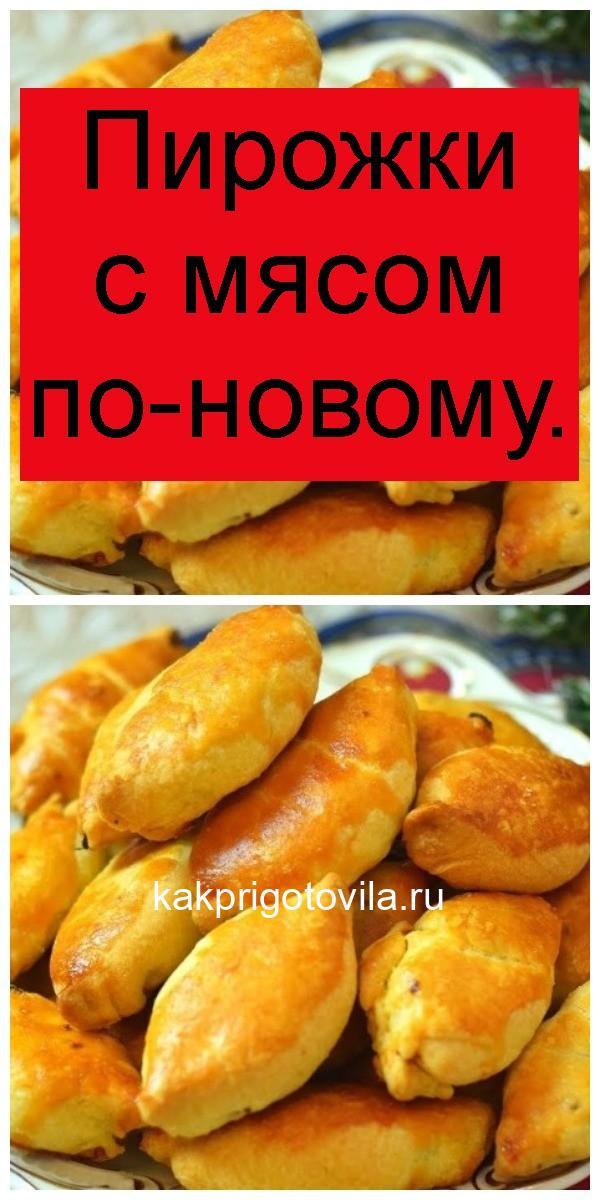 Пирожки с мясом по-новому 4