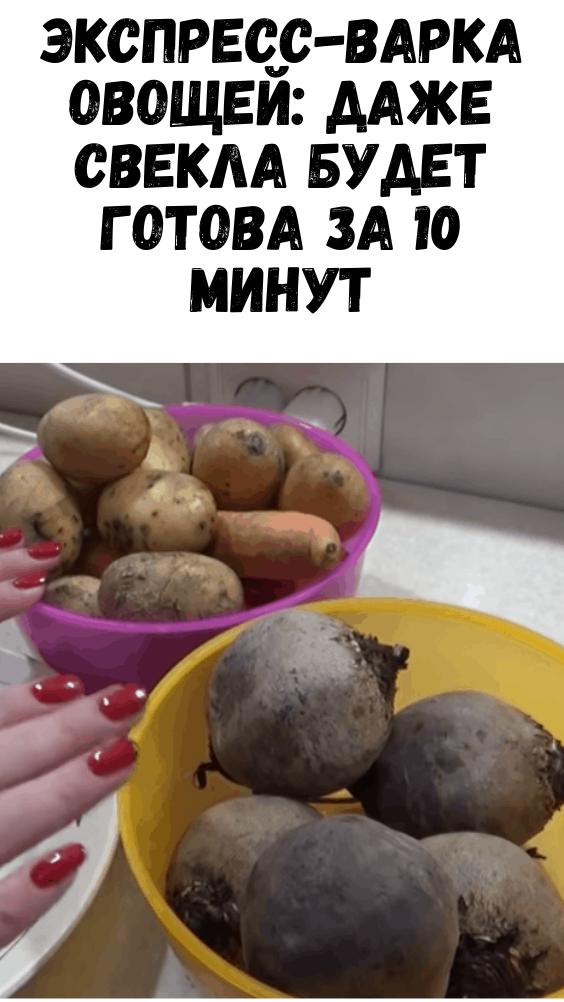 Экспресс-варка овощей: даже свекла будет готова за 10 минут