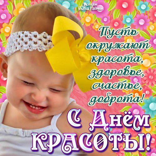 krasivye-otkrytki-s-mezhdunarodnym-dnem-krasoty-podborka-3