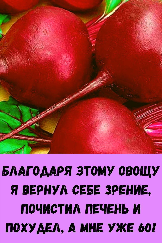 blagodarya-etomu-ovoschu-ya-vernul-sebe-zrenie-pochistil-pechen-i-pohudel-a-mne-uzhe-60