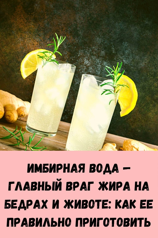 imbirnaya-voda-glavnyy-vrag-zhira-na-bedrah-i-zhivote_-kak-ee-pravilno-prigotovit