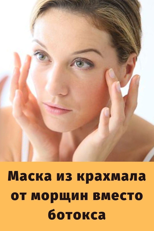 maska-iz-krahmala-ot-morschin-vmesto-botoksa