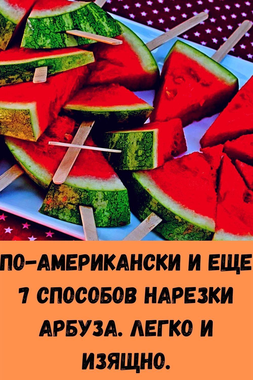 po-amerikanski-i-esche-7-sposobov-narezki-arbuza-legko-i-izyaschno