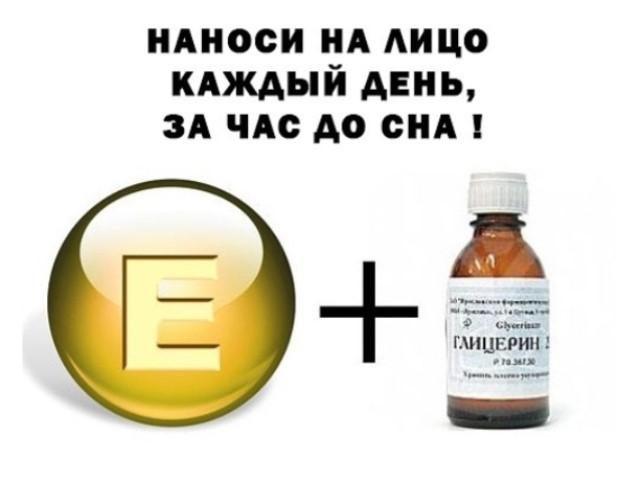 prosto-kazhdyj-den-za-chas-do-sna-nanosi-na-liczo-smes-gliczerina-i-vitamina-e-1