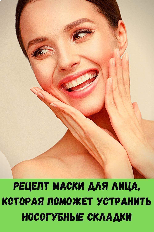 retsept-maski-dlya-litsa-kotoraya-pomozhet-ustranit-nosogubnye-skladki-1