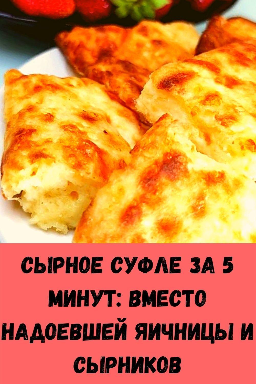 syrnoe-sufle-za-5-minut_-vmesto-nadoevshey-yaichnitsy-i-syrnikov