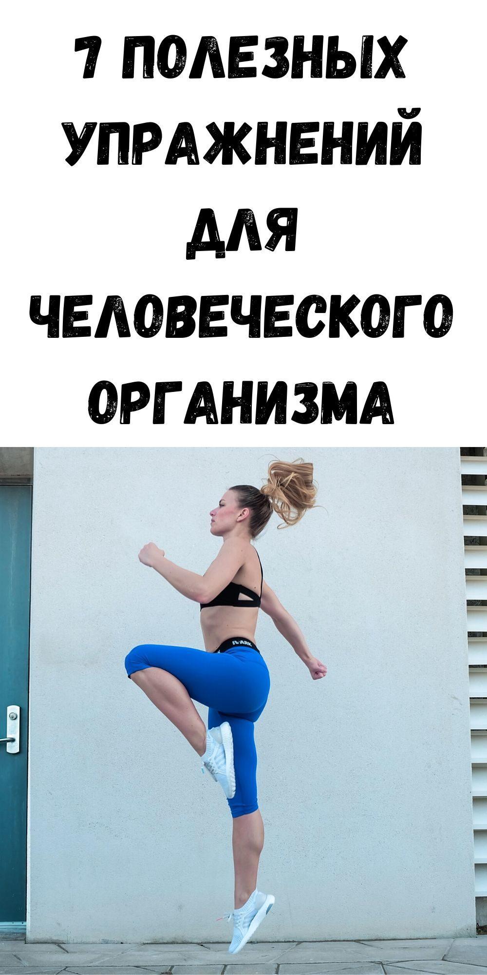 7-poleznyh-uprazhneniy-dlya-chelovecheskogo-organizma-2