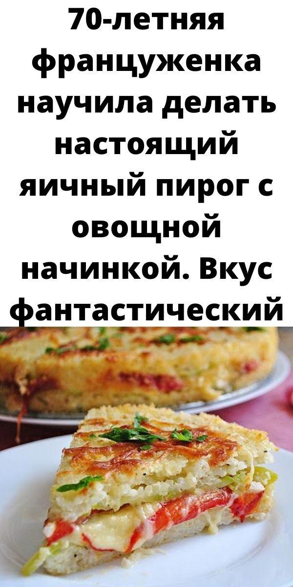 70-letnyaya-frantsuzhenka-nauchila-delat-nastoyaschiy-yaichnyy-pirog-s-ovoschnoy-nachinkoy-vkus-fantasticheskiy-2