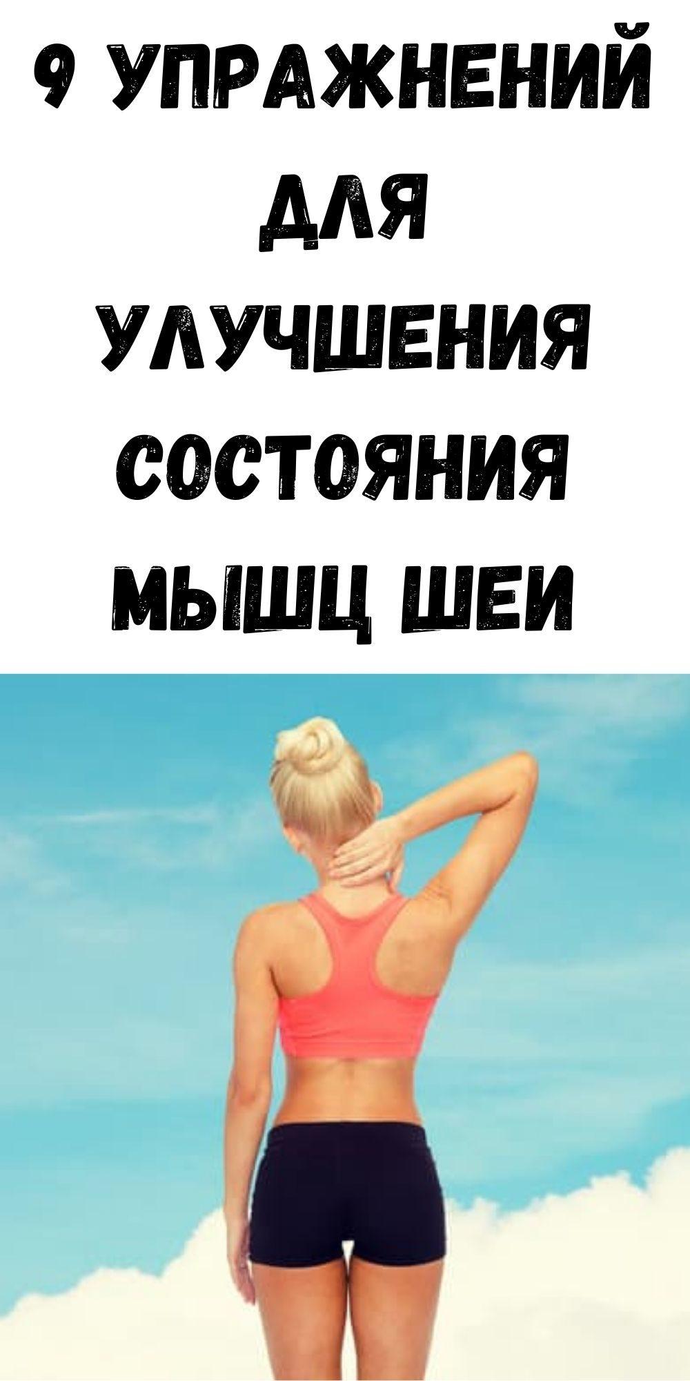 9-uprazhneniy-dlya-uluchsheniya-sostoyaniya-myshts-shei-2