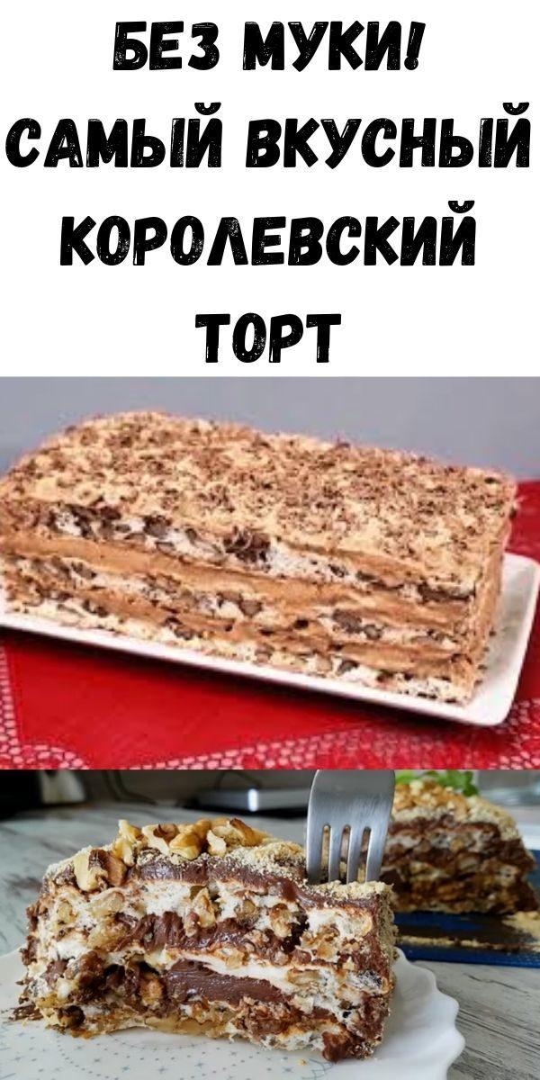 bez-muki-samyy-vkusnyy-korolevskiy-tort-2