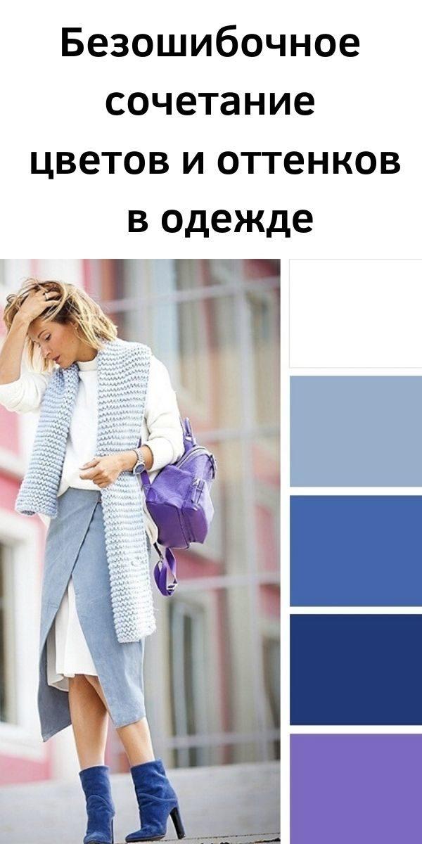 bezoshibochnoe-sochetanie-tsvetov-i-ottenkov-v-odezhde-2