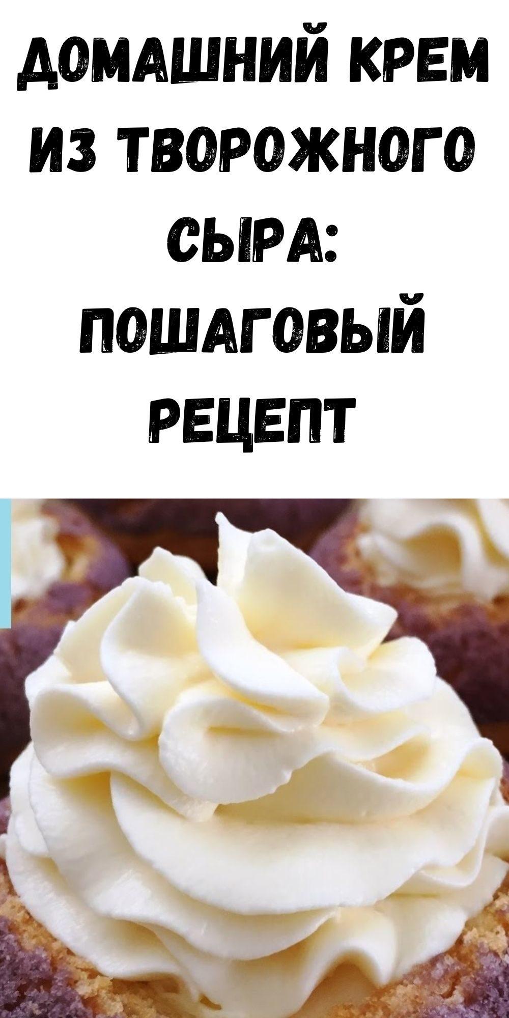 domashniy-krem-iz-tvorozhnogo-syra-poshagovyy-retsept-2