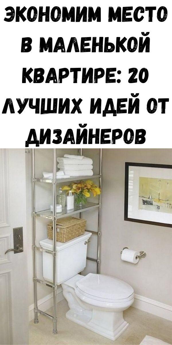 ekonomim-mesto-v-malenkoy-kvartire-20-luchshih-idey-ot-dizaynerov-2