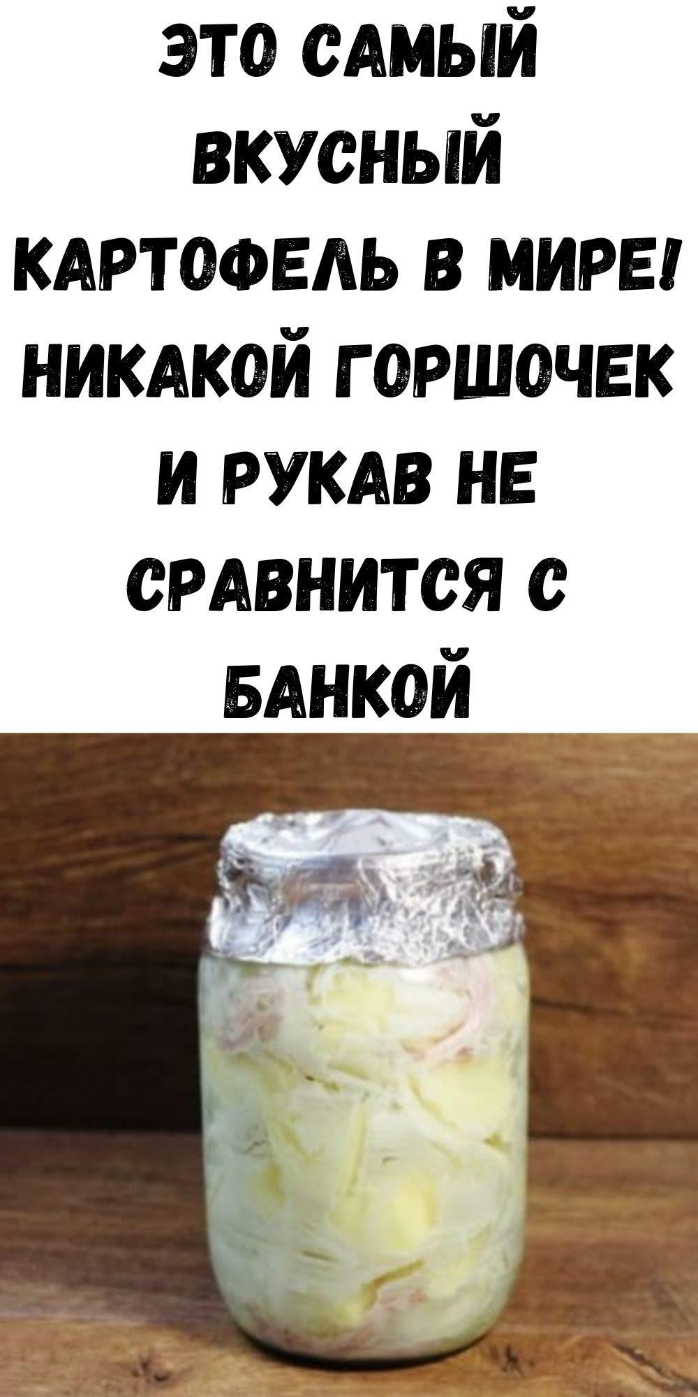 eto-samyy-vkusnyy-kartofel-v-mire-nikakoy-gorshochek-i-rukav-ne-sravnitsya-s-bankoy-2