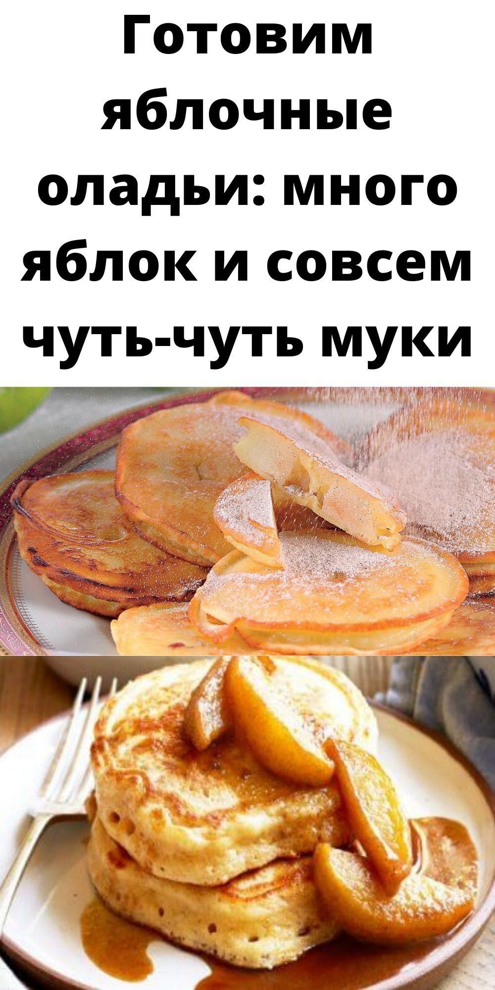 gotovim-yablochnye-oladi-mnogo-yablok-i-sovsem-chut-chut-muki-2