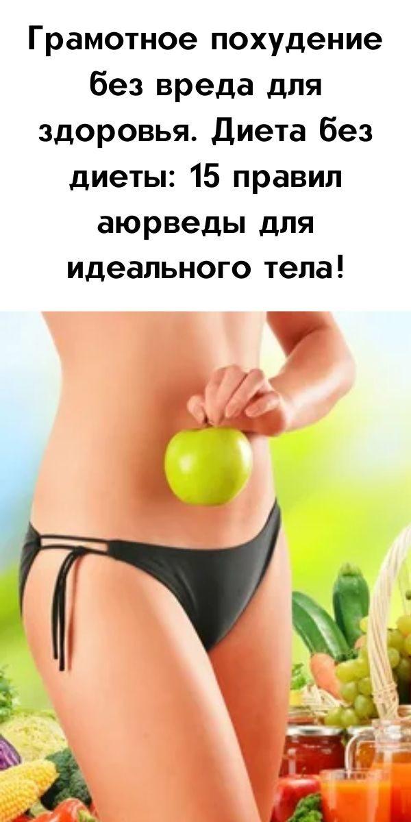 gramotnoe-pohudenie-bez-vreda-dlya-zdorovya-dieta-bez-diety-15-pravil-ayurvedy-dlya-idealnogo-tela-2