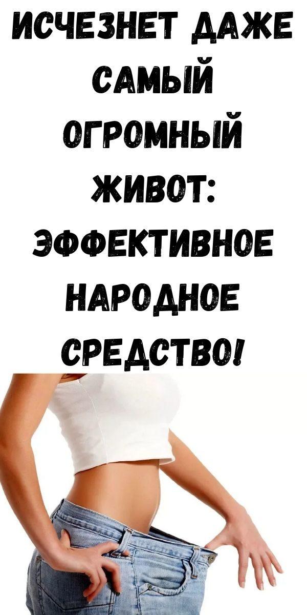 ischeznet-dazhe-samyy-ogromnyy-zhivot-effektivnoe-narodnoe-sredstvo-2