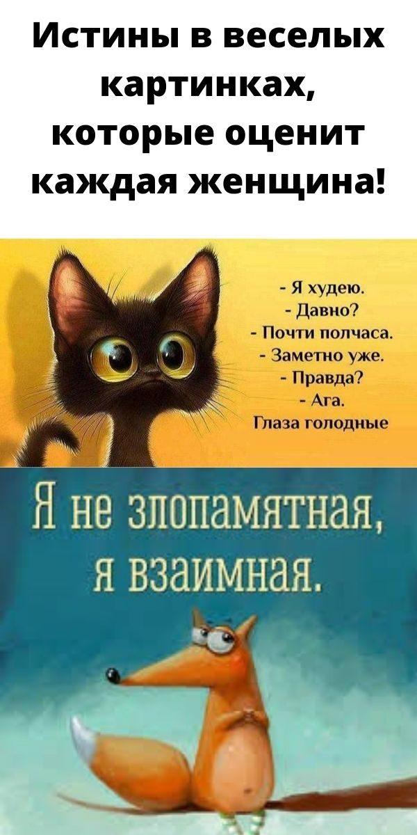 istiny-v-veselyh-kartinkah-kotorye-otsenit-kazhdaya-zhenschina-2