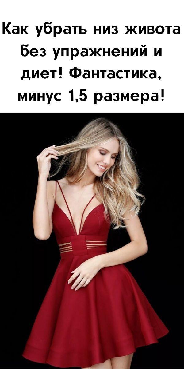 kak-ubrat-niz-zhivota-bez-uprazhneniy-i-diet-fantastika-minus-15-razmera
