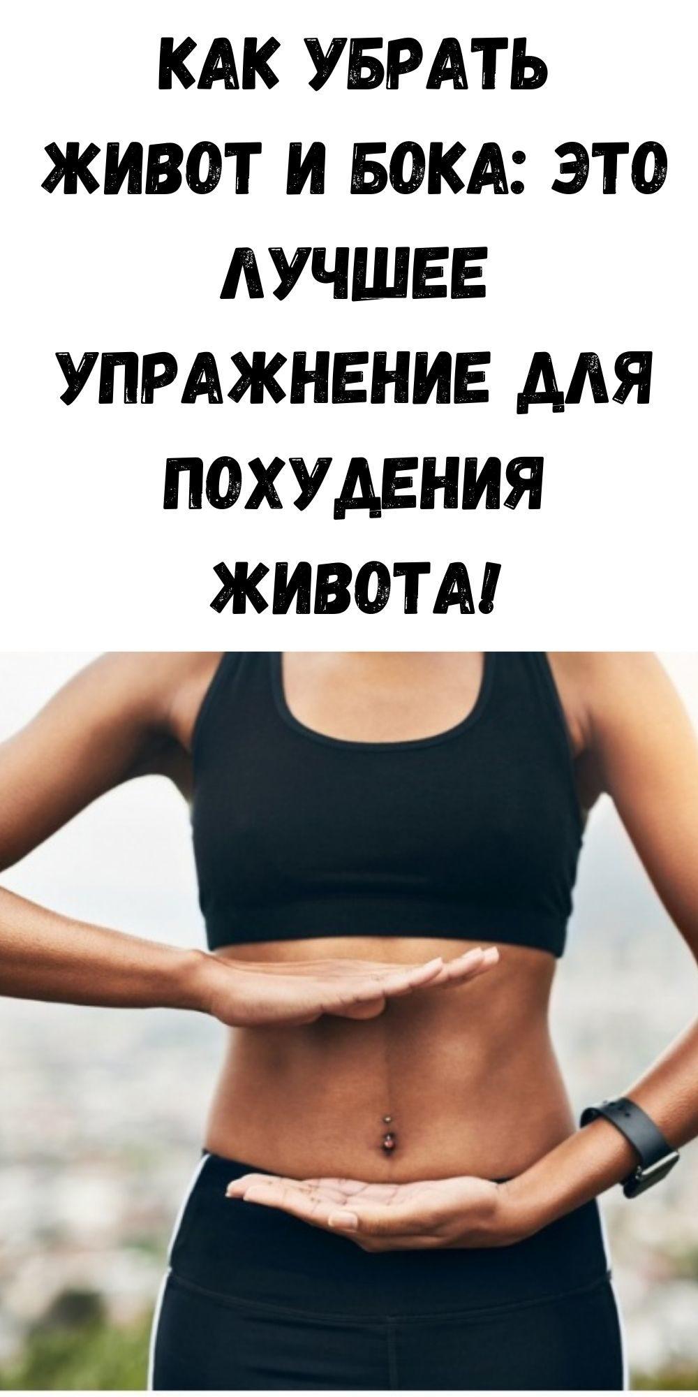 kak-ubrat-zhivot-i-boka-eto-luchshee-uprazhnenie-dlya-pohudeniya-zhivota-2